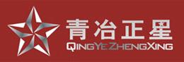 beplay体育官网下载青冶正星金属制品有限公司